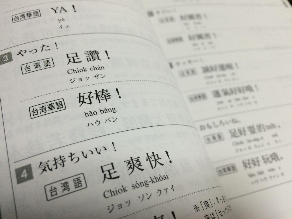 中国語も載ってる台湾語会話フレーズブック
