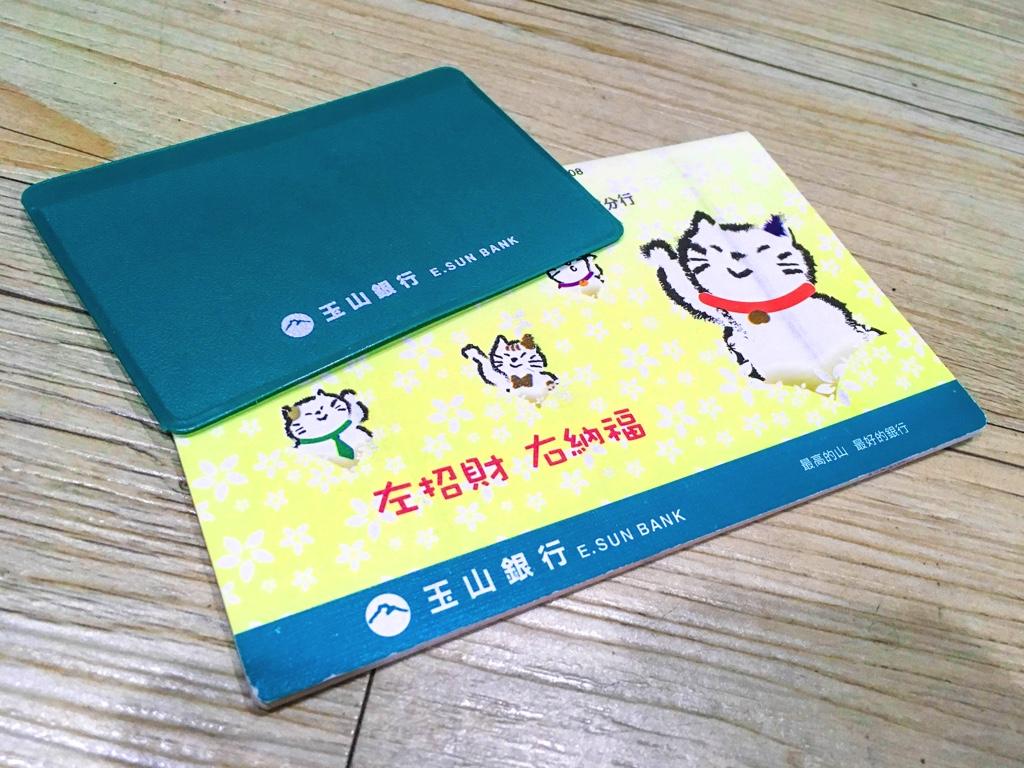 台湾の玉山銀行のキャッシュカード入れと通帳