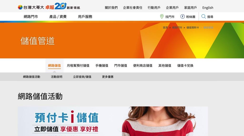 台湾大哥大のチャージに関するページ