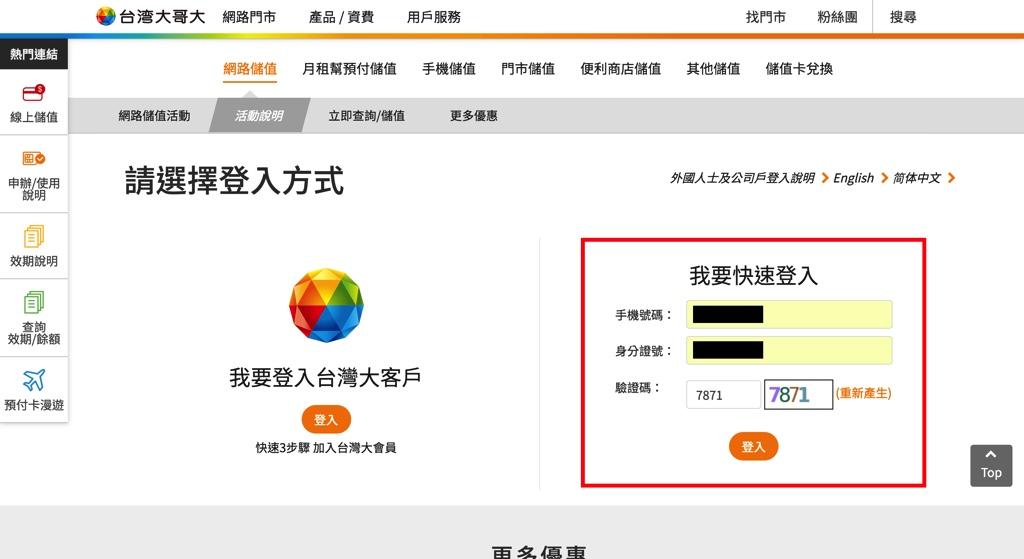 台湾大哥大ログイン画面