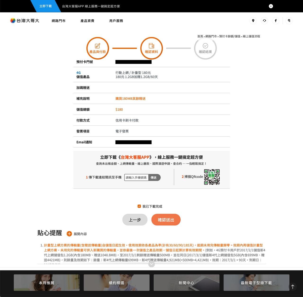 プリペイドSIMカードにチャージする内容の確認画面