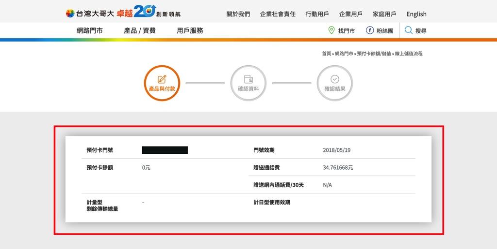 台湾大哥大のプリペイドSIMカード利用状況の確認
