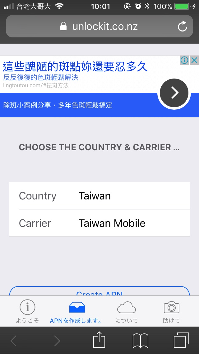 iPhoneのAPN設定を変更するサイト
