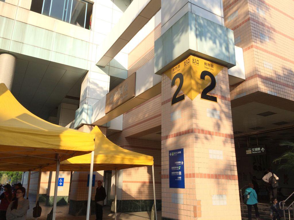 MRT動物園駅