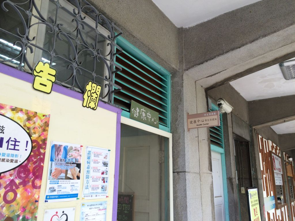 健康センター(健康中心)の入口