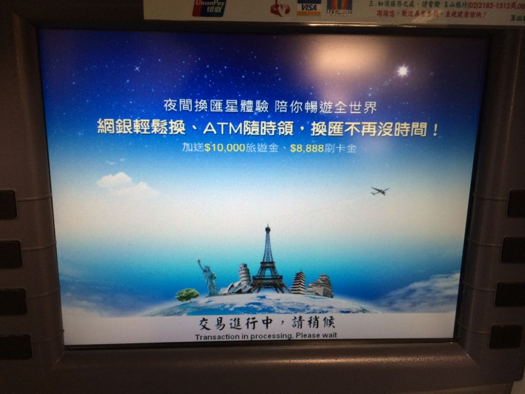 ATM操作画面09