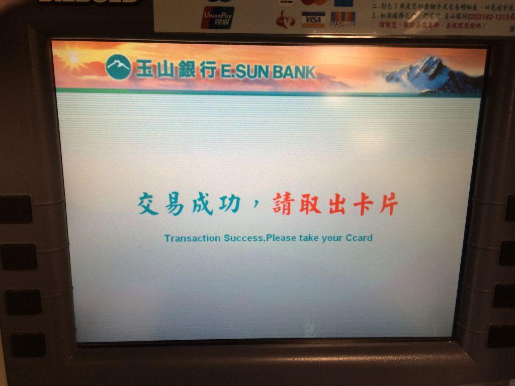 ATM操作画面10