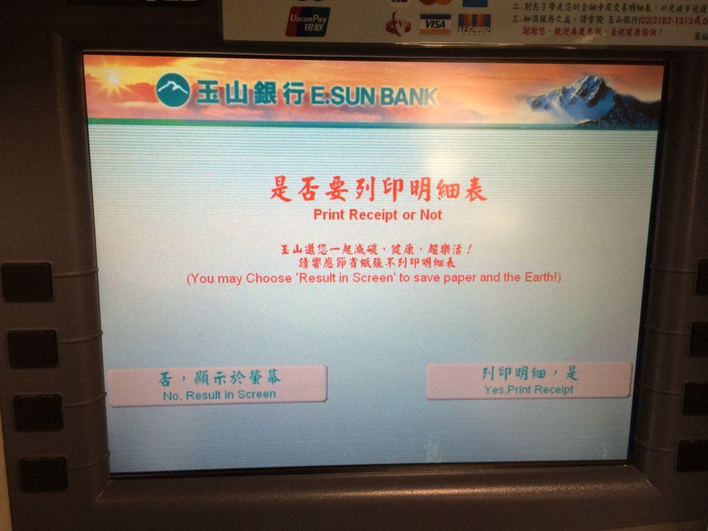 ATM操作画面11