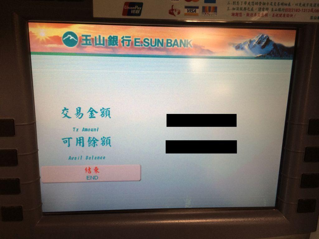 ATM操作画面12