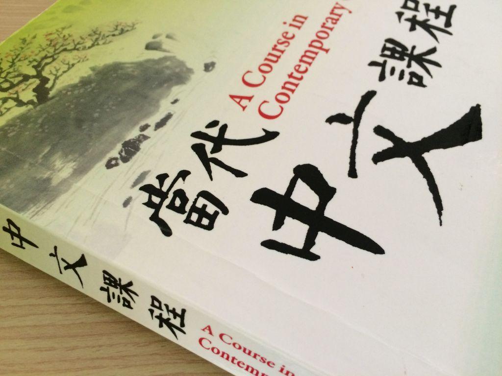 台湾師範大学で使用している教科書