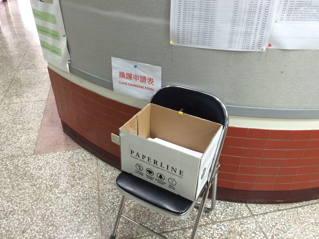 クラス変更申請用紙ボックス