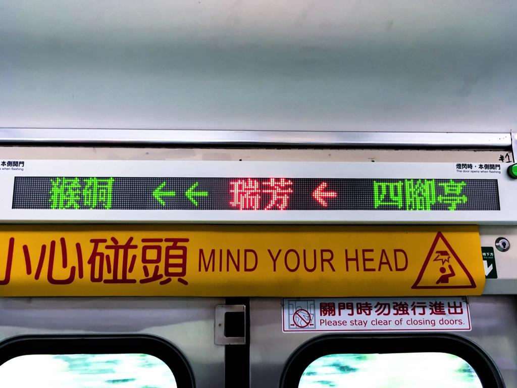 台鉄車両内の案内