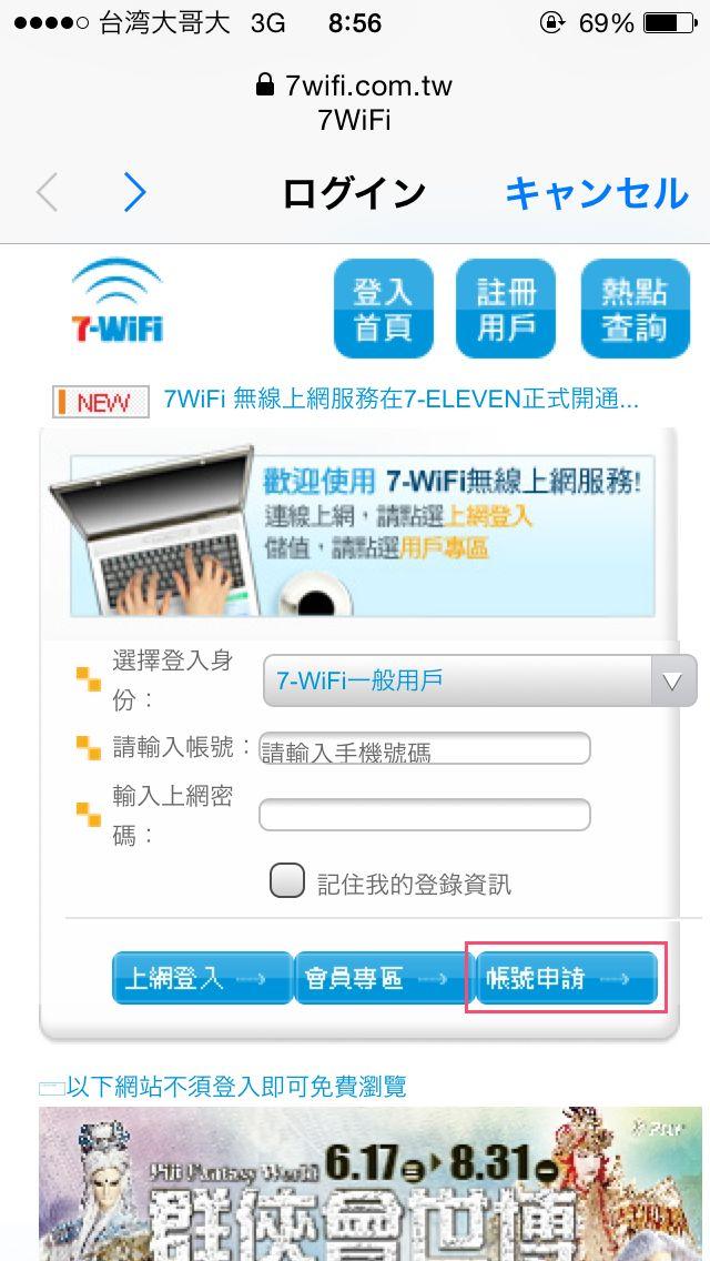 「7-Wifi」ログイン画面01