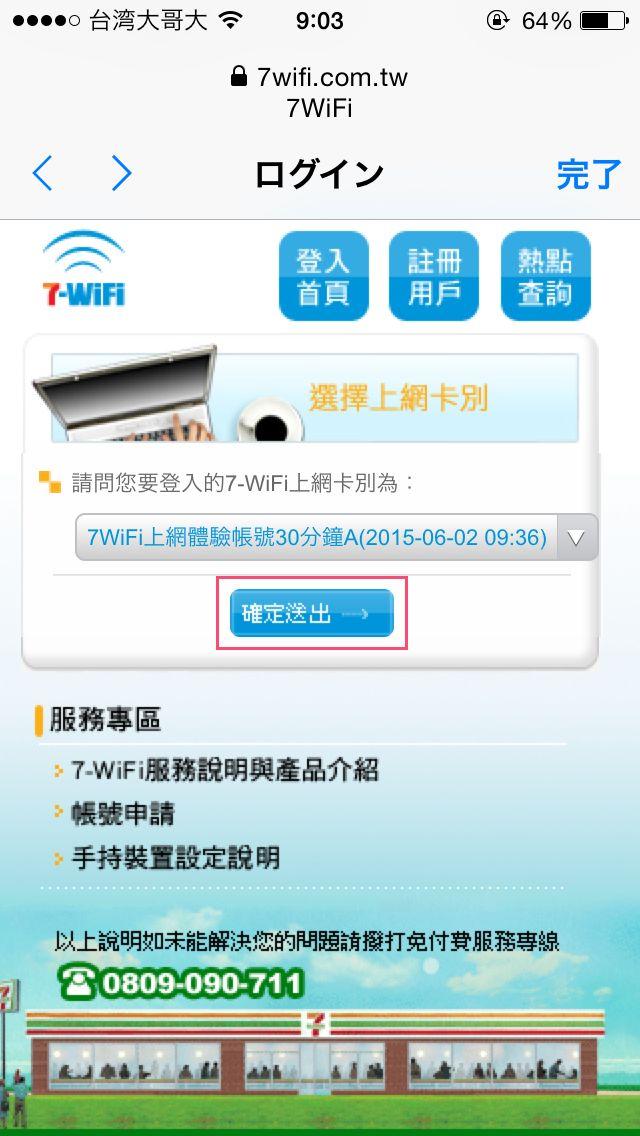「7-Wifi」ログイン画面03