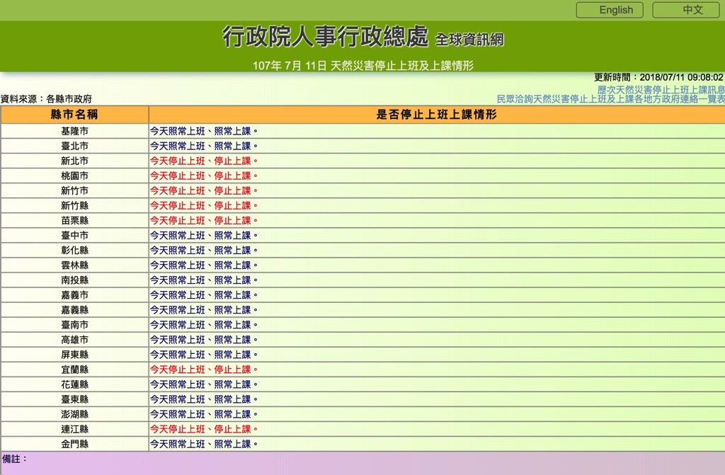 行政院人事行政總處による公休情報お知らせページ