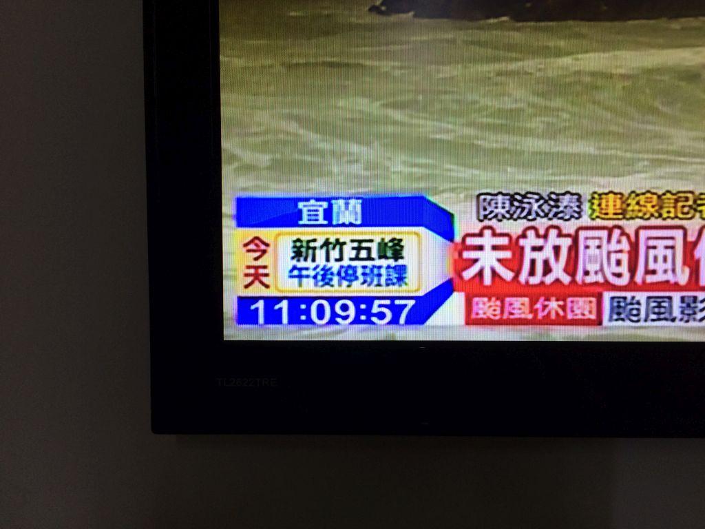 台湾の台風速報03