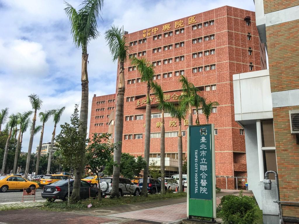 台北市立聯合医院 中興院区