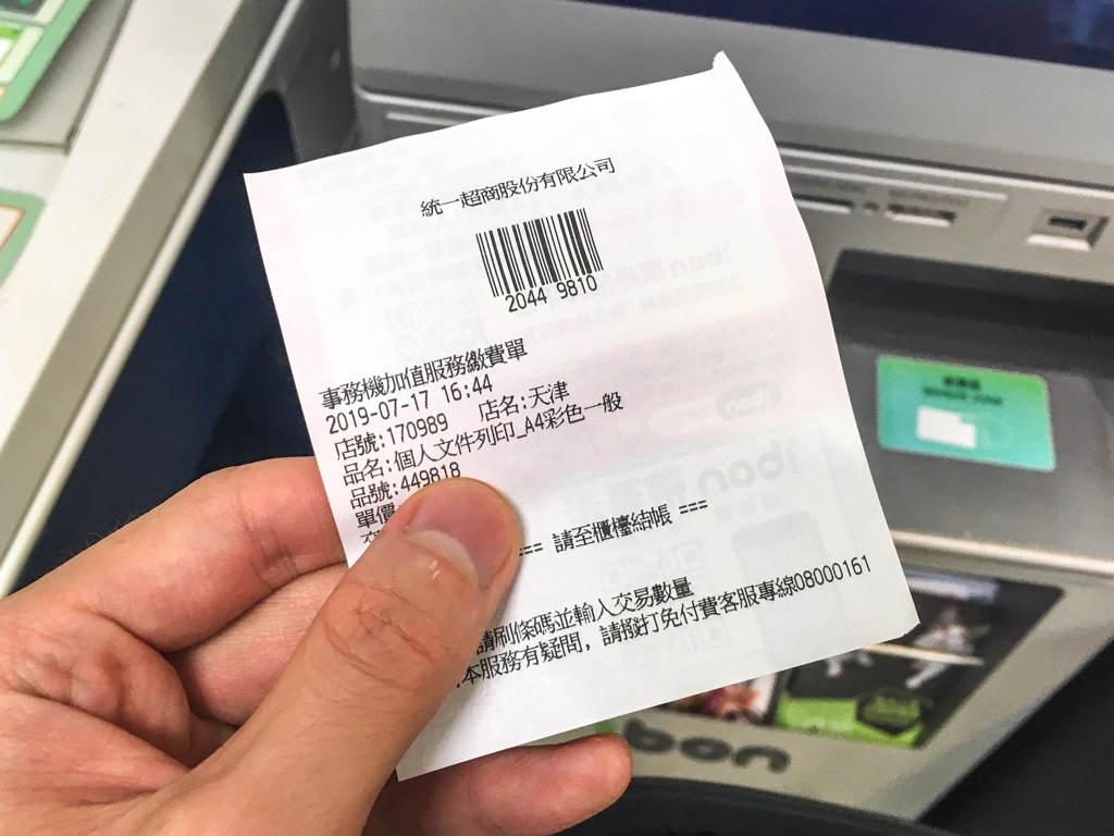 支払い伝票
