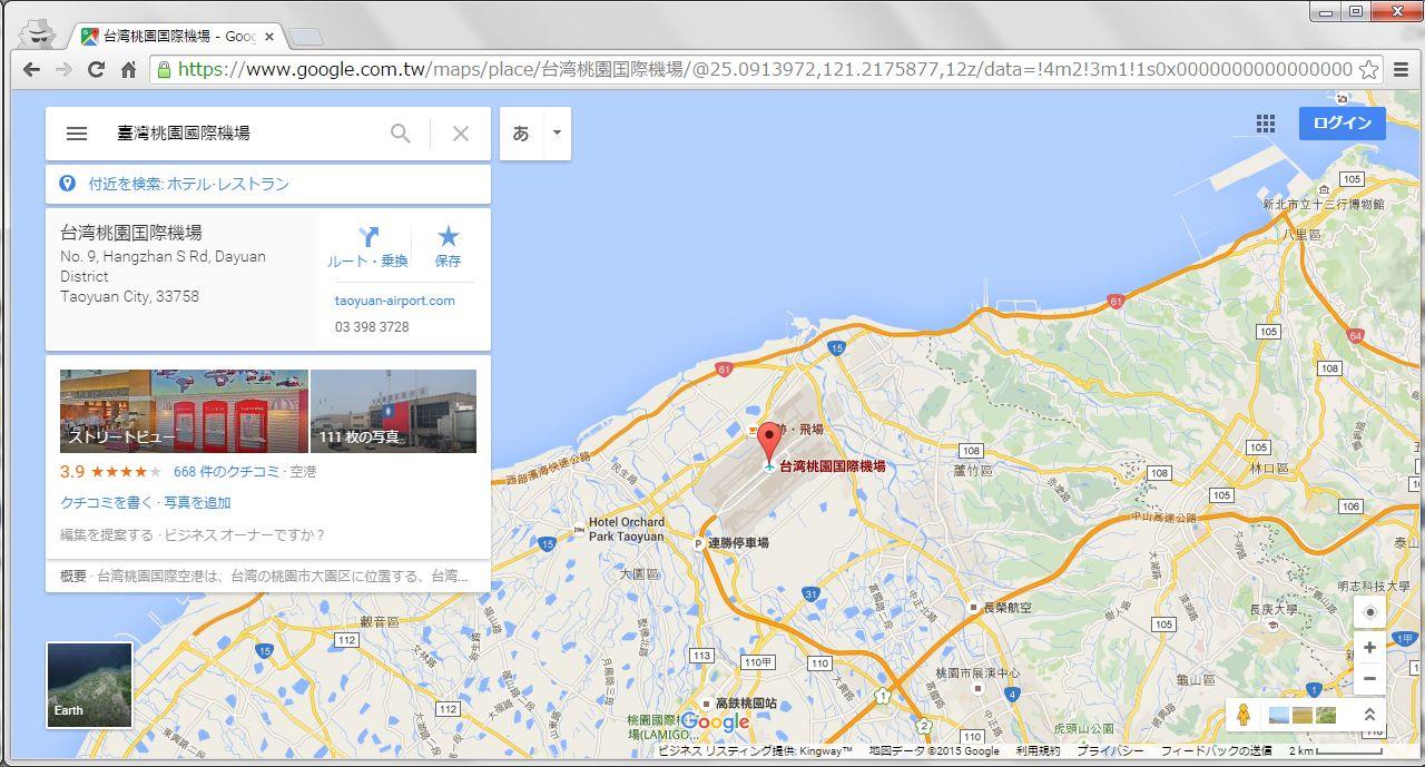 デフォルト設定(日本語)のGoogle Maps