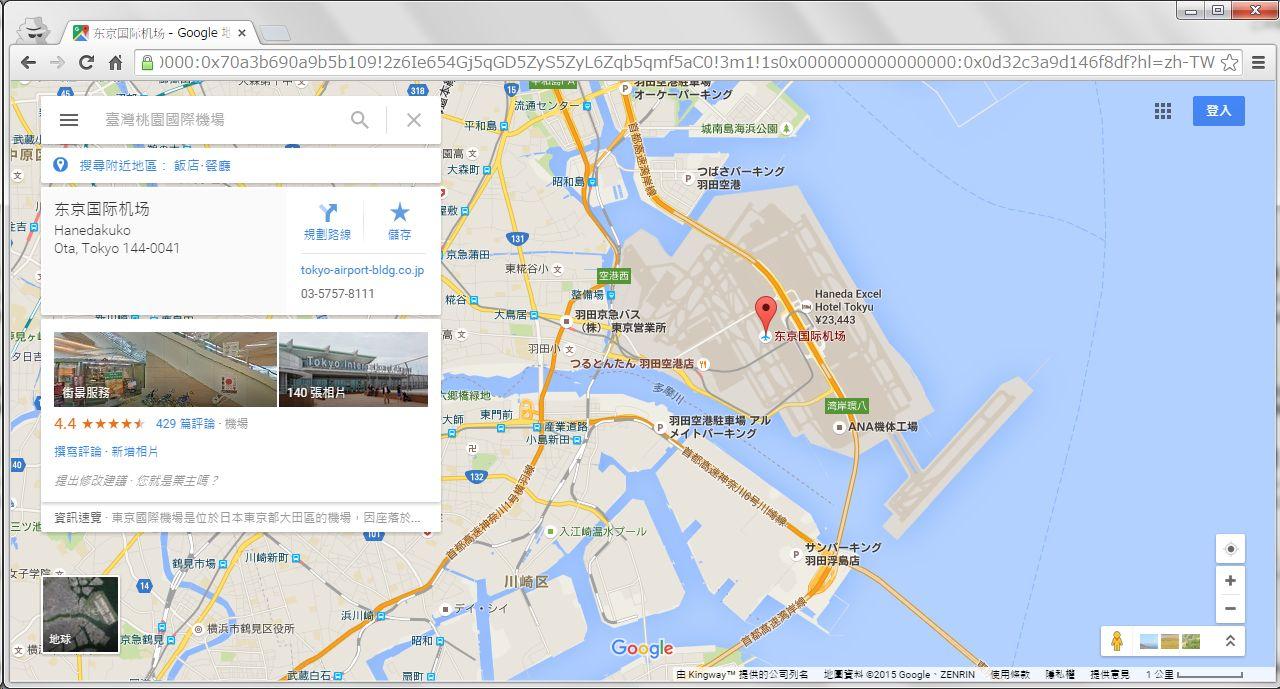 Google Maps(繁体字設定)で日本を見る