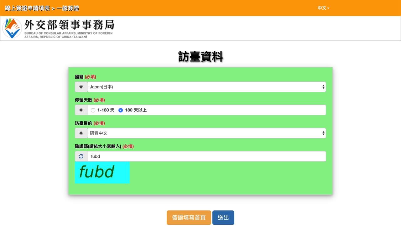 台湾のオンラインビザ申請サイト03