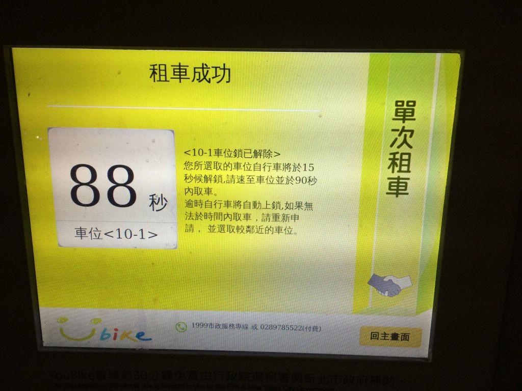 Kiosk操作画面11