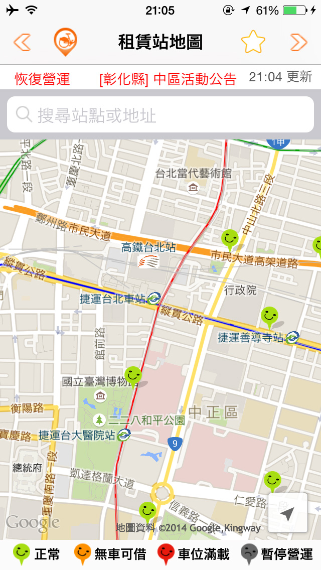 YouBike(ユーバイク)公式アプリ「YouBike微笑單車」