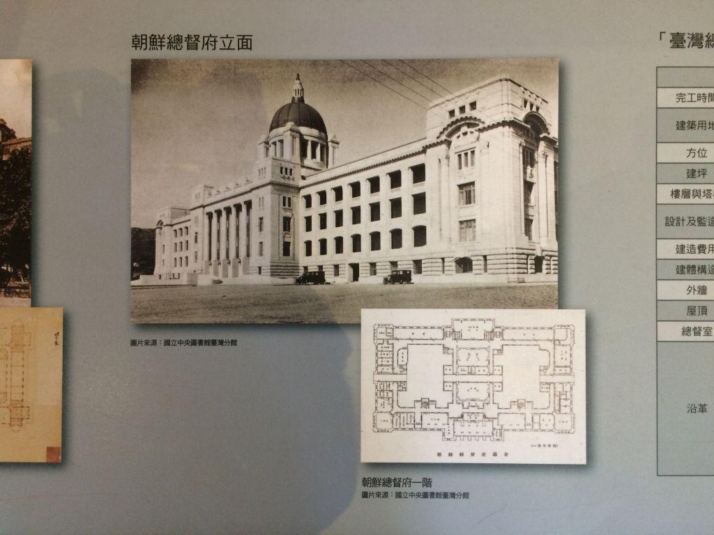 朝鮮総督府