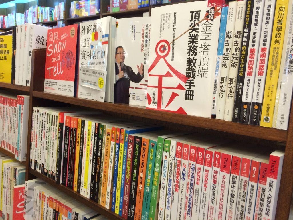 台湾の本屋