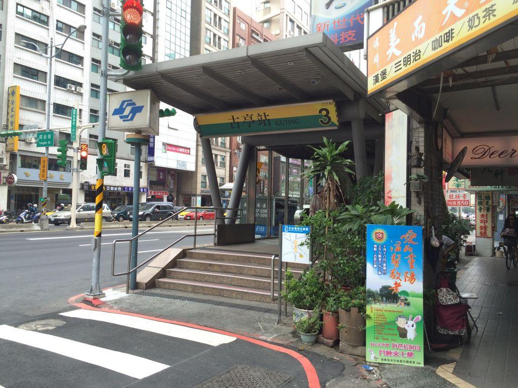 MRT古亭駅3番出口