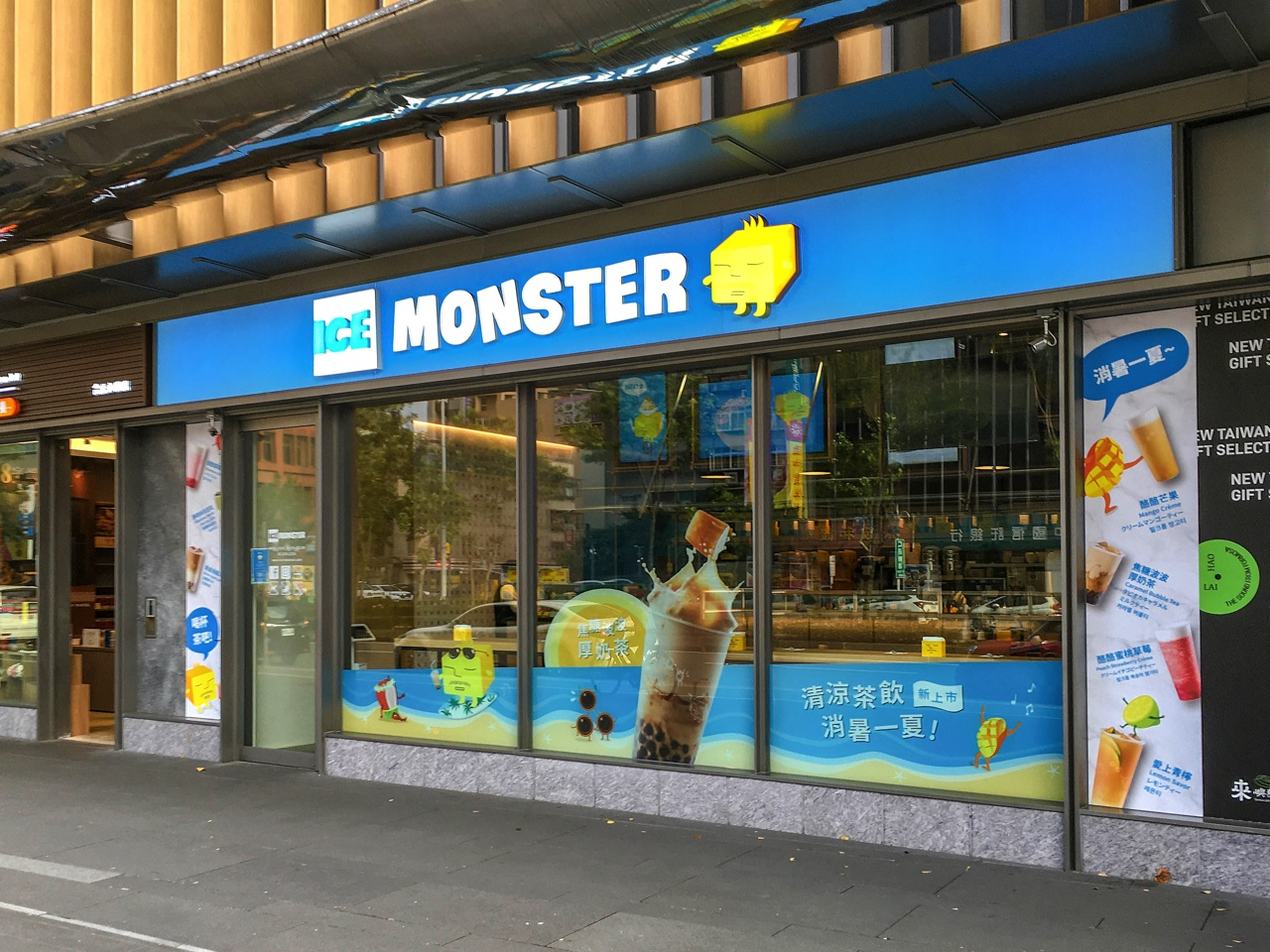 ICE MONSTER 永康創始店 永康氷館