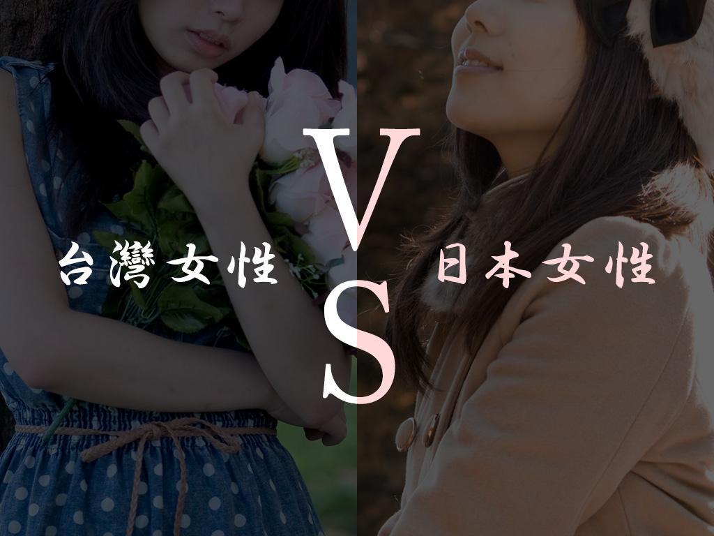 台湾人女性VS日本人女性