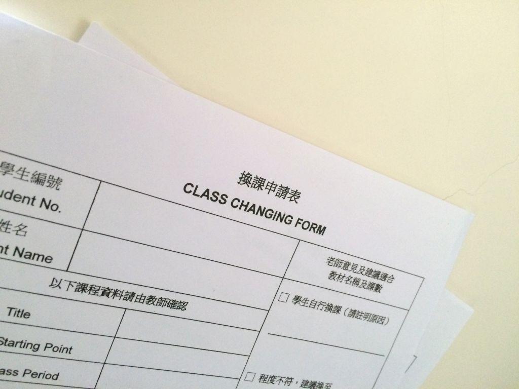 クラス変更申請用紙
