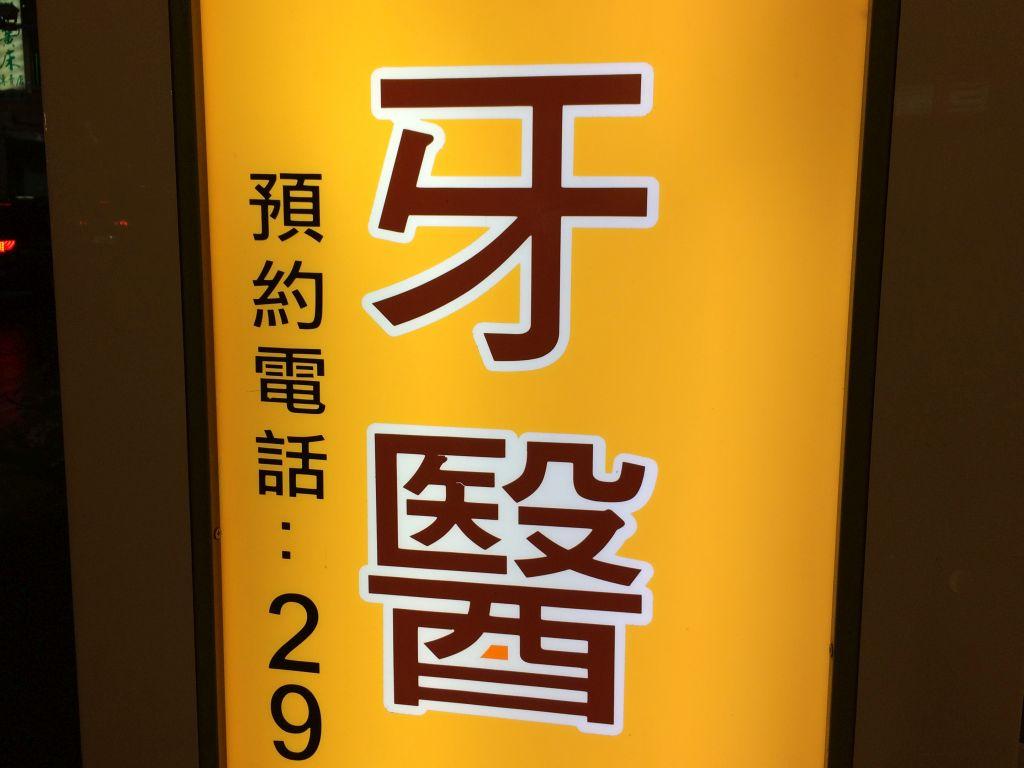 台湾の歯医者は「牙醫」