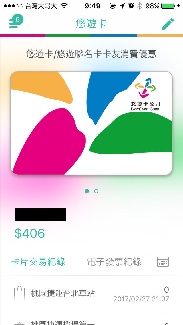 Easy Wallet06