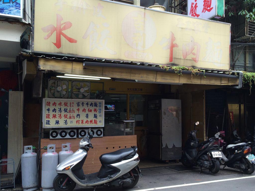 台湾の一般的なレストラン
