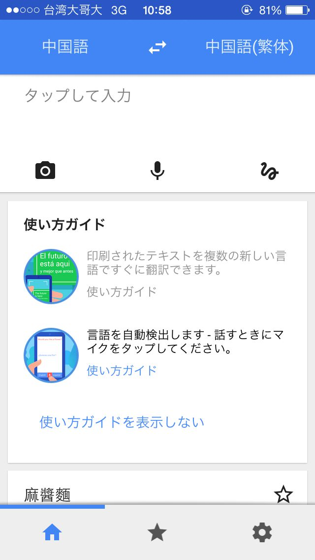 Google翻訳を起動する