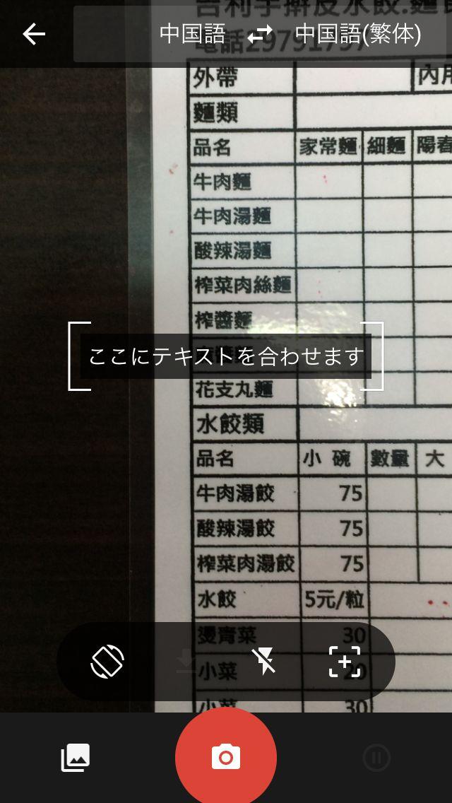 翻訳したい文字にフォーカスを合わせる