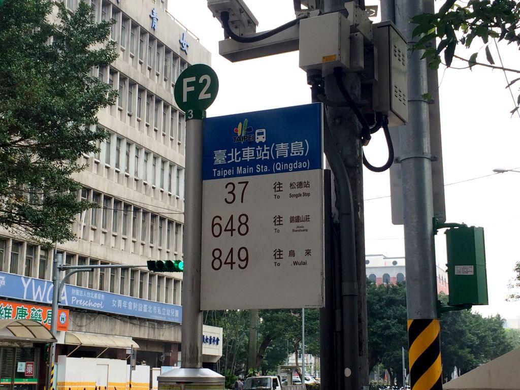 臺北車站(青島)のバス停