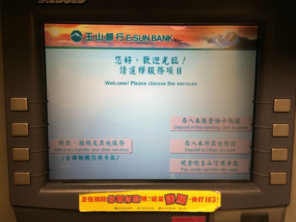 ATM画面01