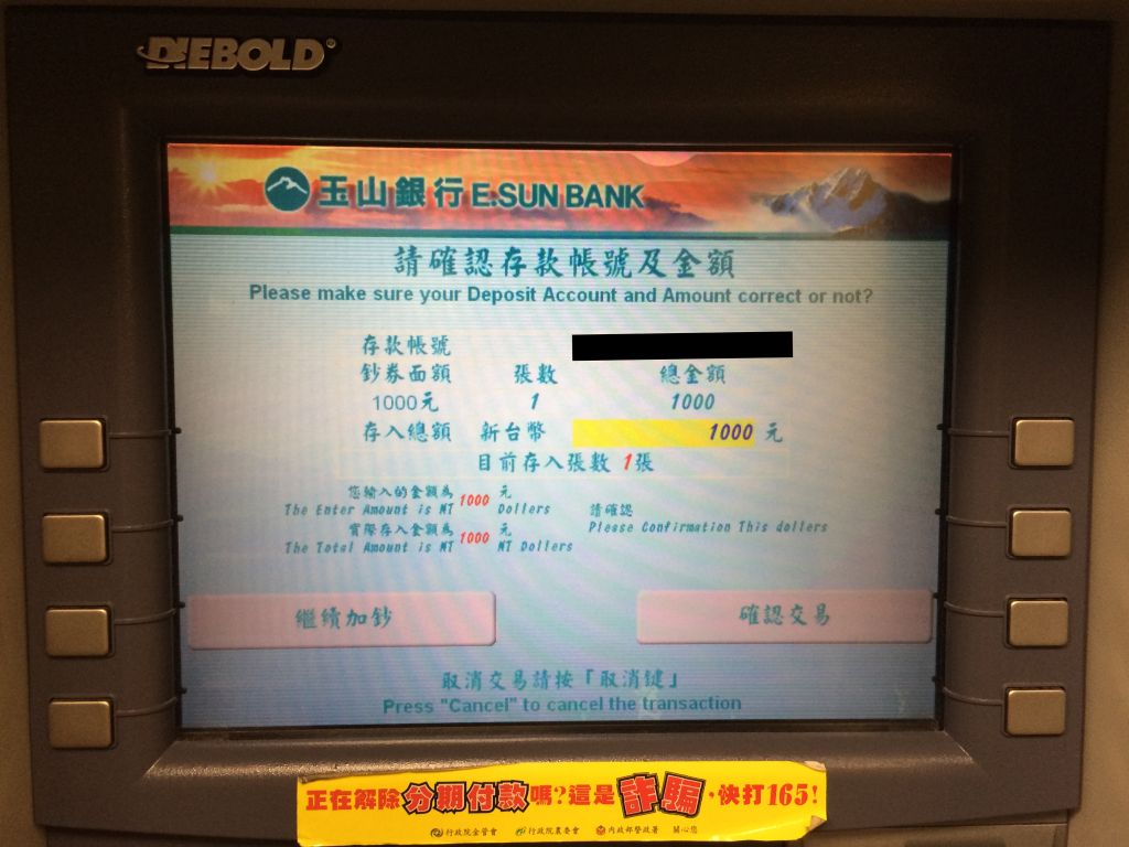 ATM画面05