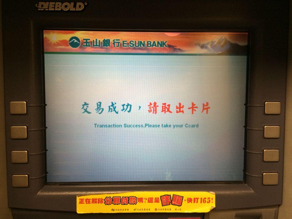 ATM画面06
