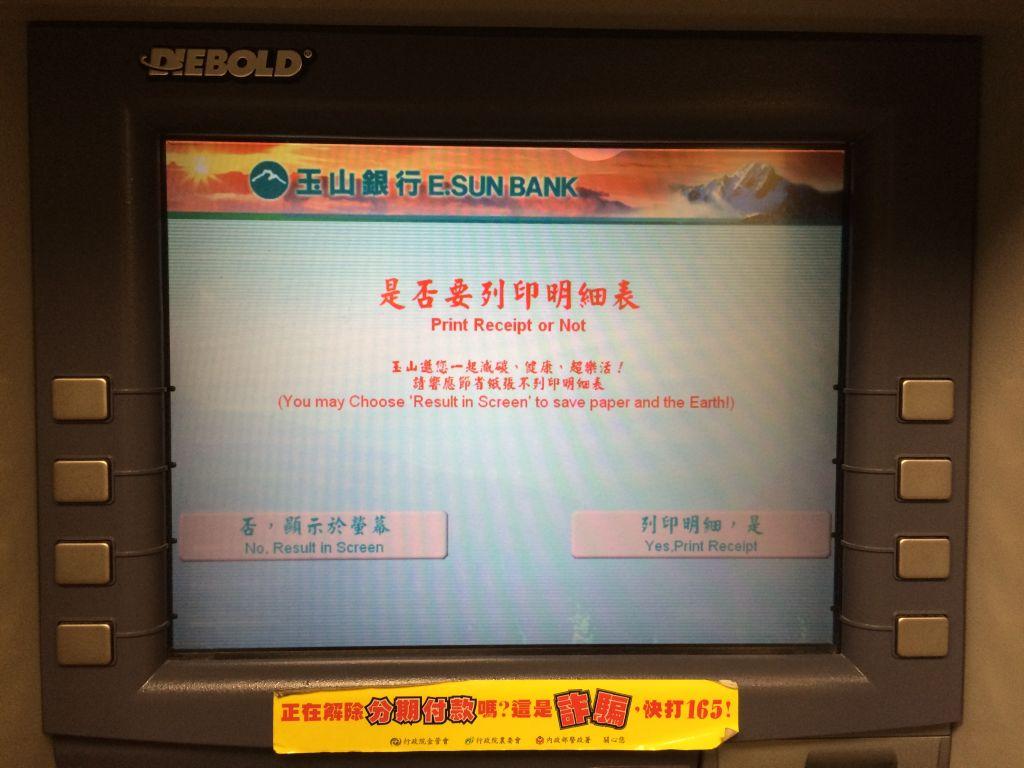 ATM画面07