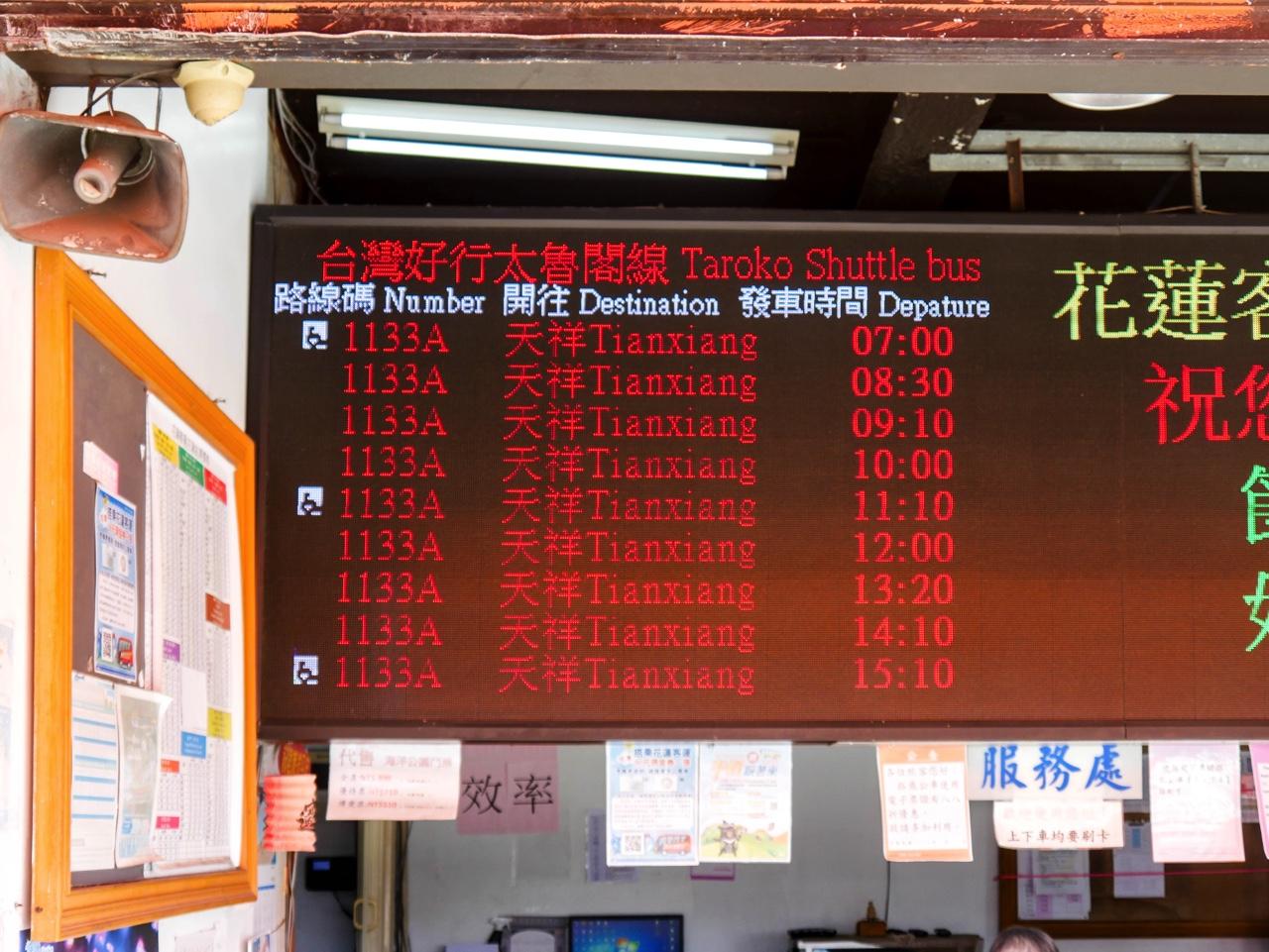 花蓮駅から太魯閣行くバスの時刻表