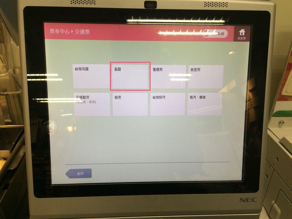ibon操作画面03