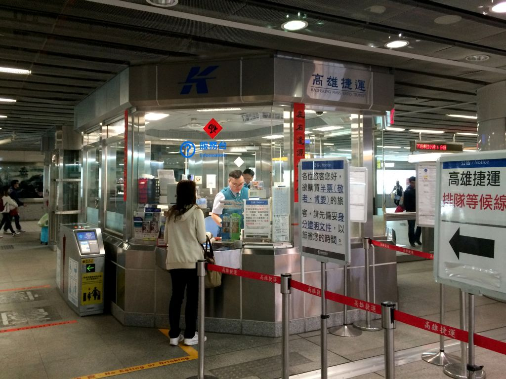 高雄MRTの服務台
