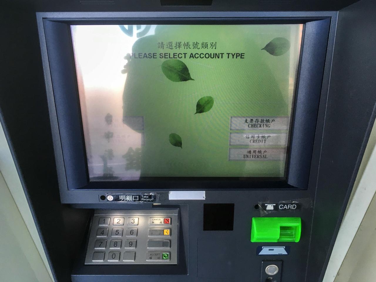 ATM操作画面05