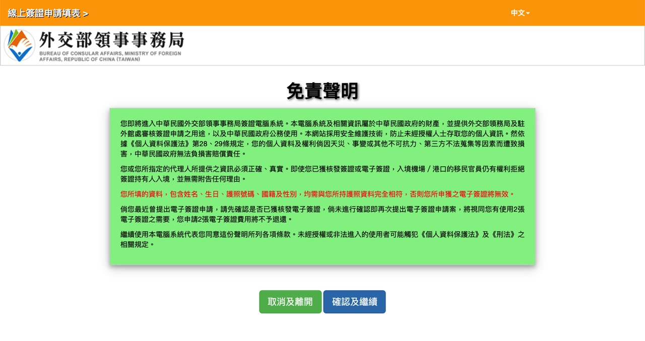 台湾のオンラインビザ申請サイト01