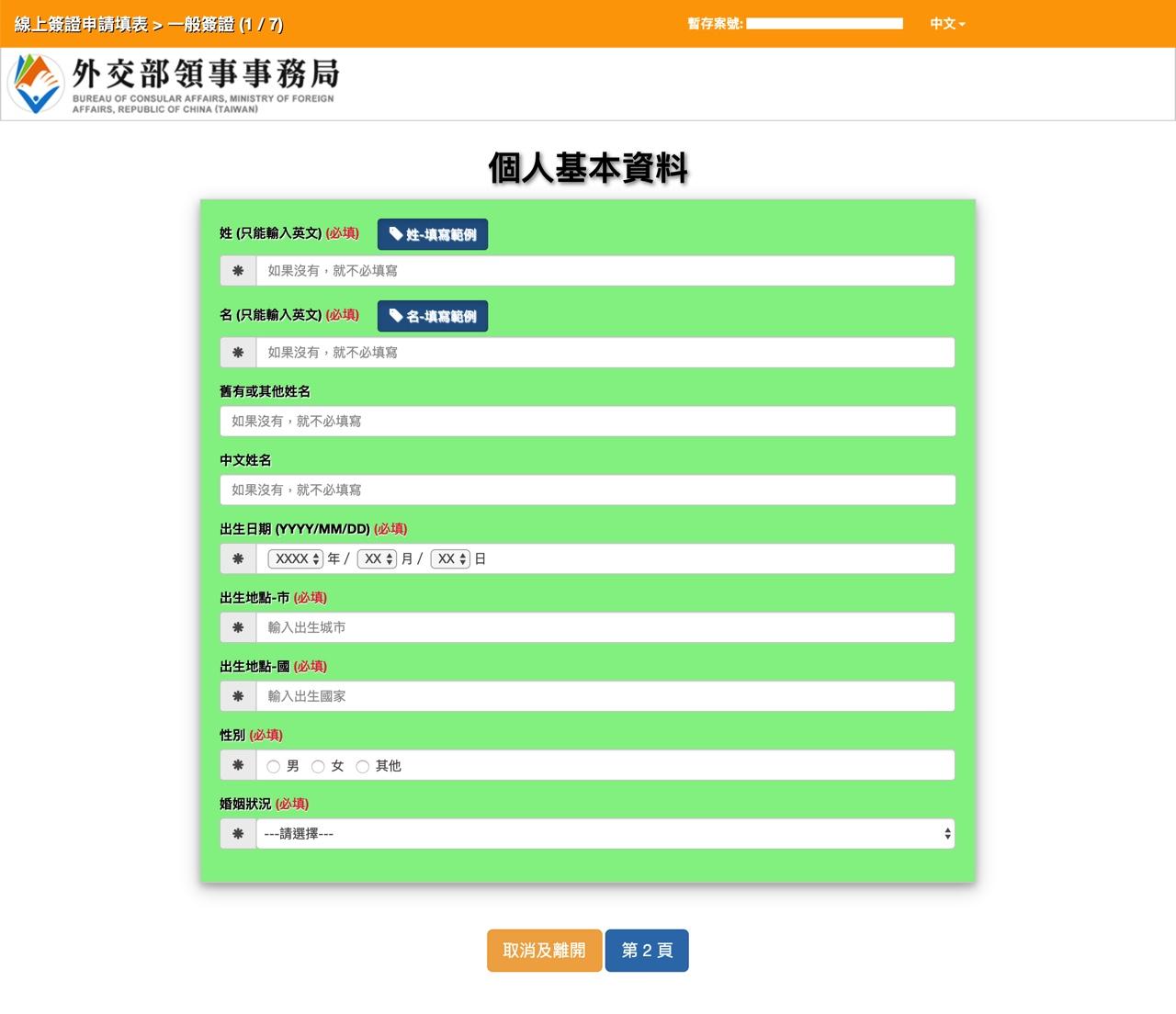 オンラインビザ申請フォーム04