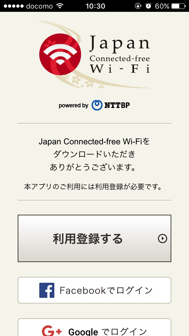 「JAPAN Connected-free Wi-Fi」利用登録画面01